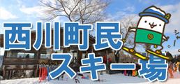 山形県西川町町民スキー場