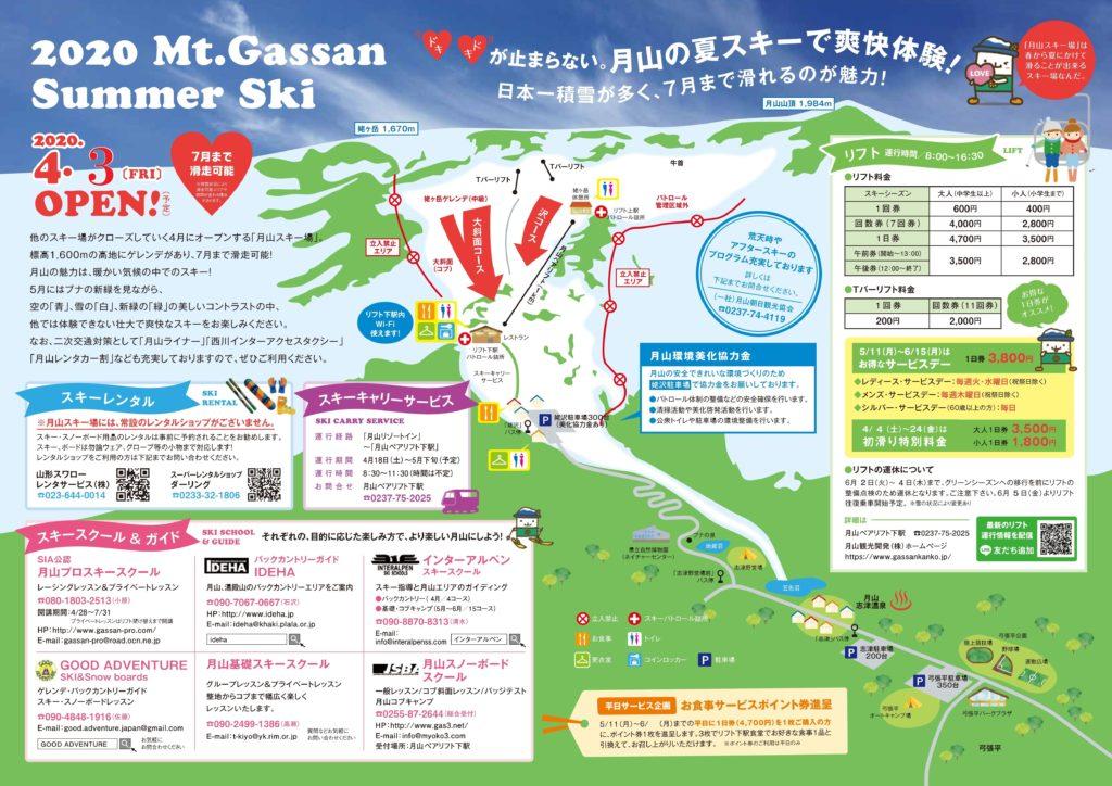 2020月山夏スキーパンフ【高画質】2