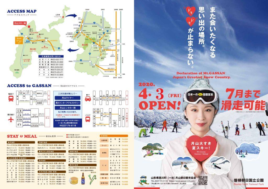2020月山夏スキーパンフ【高画質】